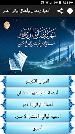 ادعية رمضان واعمال ليالي القدر 4.3 screenshot 1773291