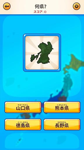 日本地図ゲーム image | 12