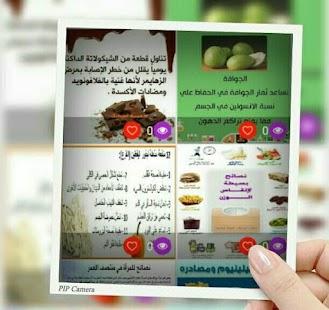 معلومات صحية بالصور - náhled