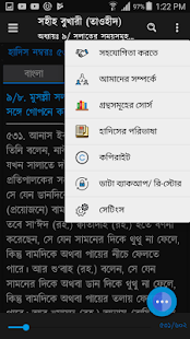 বাংলা হাদিস (Bangla Hadith)- screenshot thumbnail