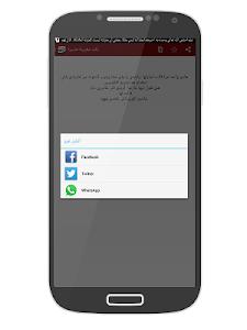 نكت مغربية خاسرة (جديد)  Nokat screenshot 4