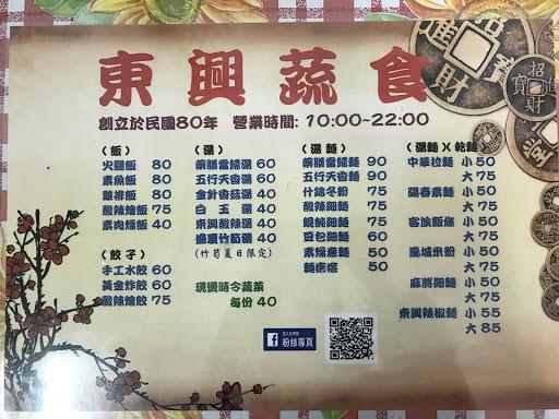 東興文山素食館
