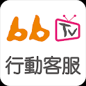 bb行動客服 icon