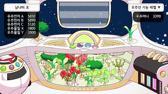 Plant Ship2 - náhled