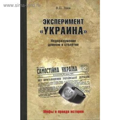 Эксперимент Украина. Недоразумение длиною в столетие