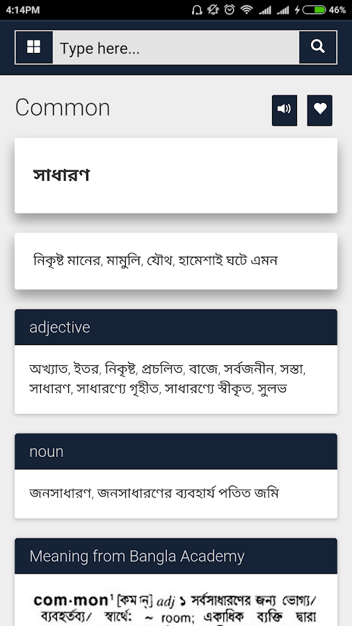 ডিকশনারী - Bangla Dictionary- screenshot