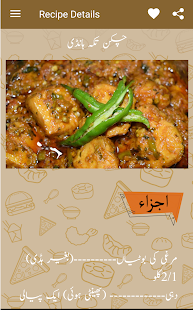 Pakistani Food Recipes in Urdu - Cooking Recipes - náhled