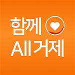함께All거제(함께올거제) icon