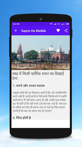 Download Sapno ka Matlab (Hindi) on PC & Mac with AppKiwi