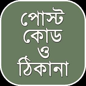 পোস্ট কোড post code bangladesh ও জরুরি ফোন নাম্বার