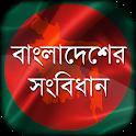 বাংলাদেশের সংবিধান  Constitution of Bangladesh icon