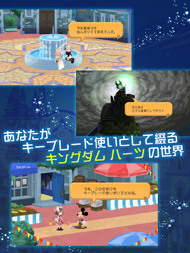 Télécharger KINGDOM HEARTS Union χ[Cross] apk mod screenshots 5
