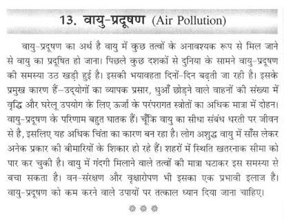 Essays in hindi on air pollution how to write a good stroy