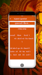 lagnö karta Gujarati Lagna Geet   Apps on Google Play lagnö karta