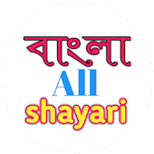 Bangla All Shayari 2019