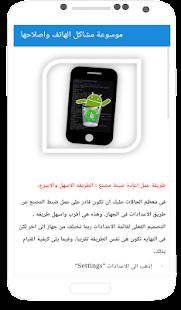 موسوعة مشاكل الهاتف واصلاحها - náhled