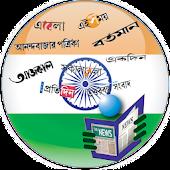 Kolkata Newspaper - Sambad - Anandabazar - Patrika Android APK Download Free By Webtechsoft.com