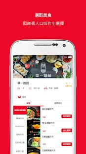 Food4U 速食外賣 - náhled