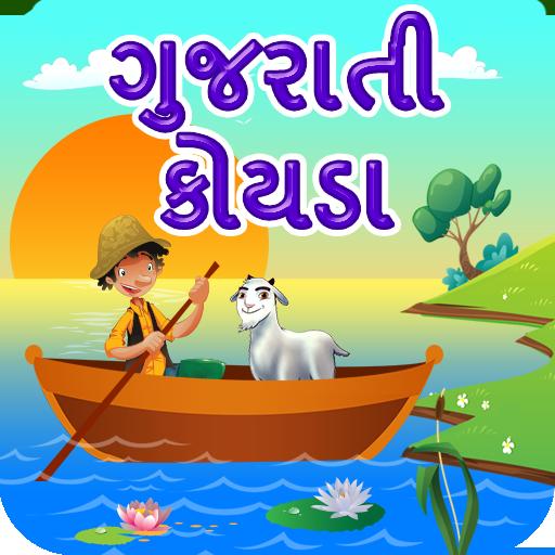River Crossing Gujarati Puzzle (game)