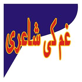 Gham Ki Shayri