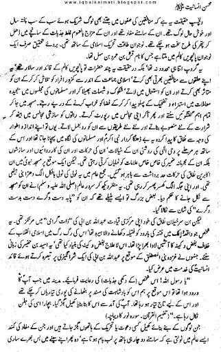 Mohsin e Insaniyat screenshot 6