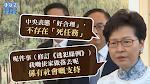 【移交逃犯修例】林鄭直斥非建制派阻撓審議 中央就修例表態「好合理」
