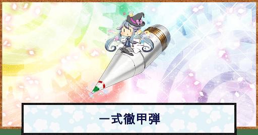 一式徹甲弾 アイキャッチ
