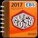 EBS 수능특강 2017 학년도 수능영어 영단어테스트 icon