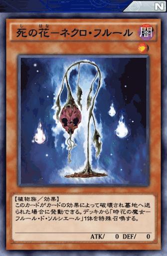 死の花ネクロ・フルール