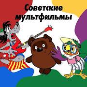 Russian cartoons