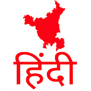 Haryana Current Affairs Hindi