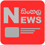 Sinhala News - Read Fast News icon