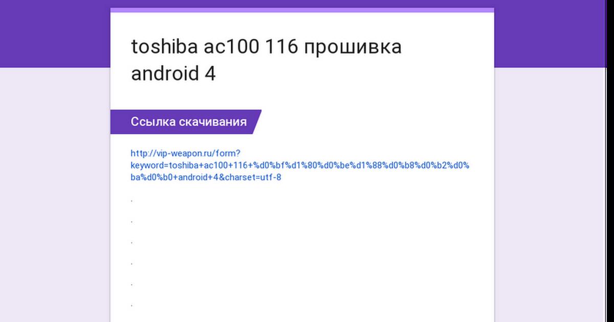 toshiba ac100 116 прошивка android 4