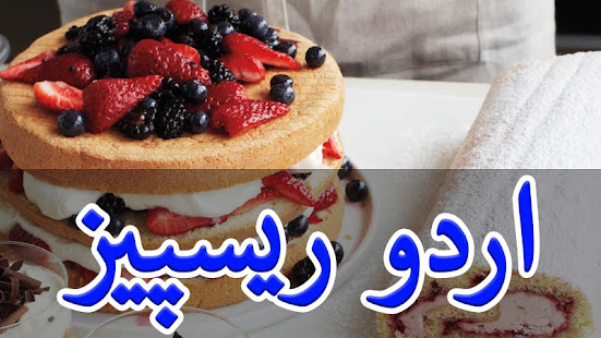 Recipe book in urdu apps on google play screenshot image forumfinder Gallery