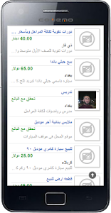 سوق هرج screenshot 2
