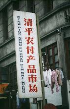 Photo: 04521 広州市/清平自由市場/市場看板