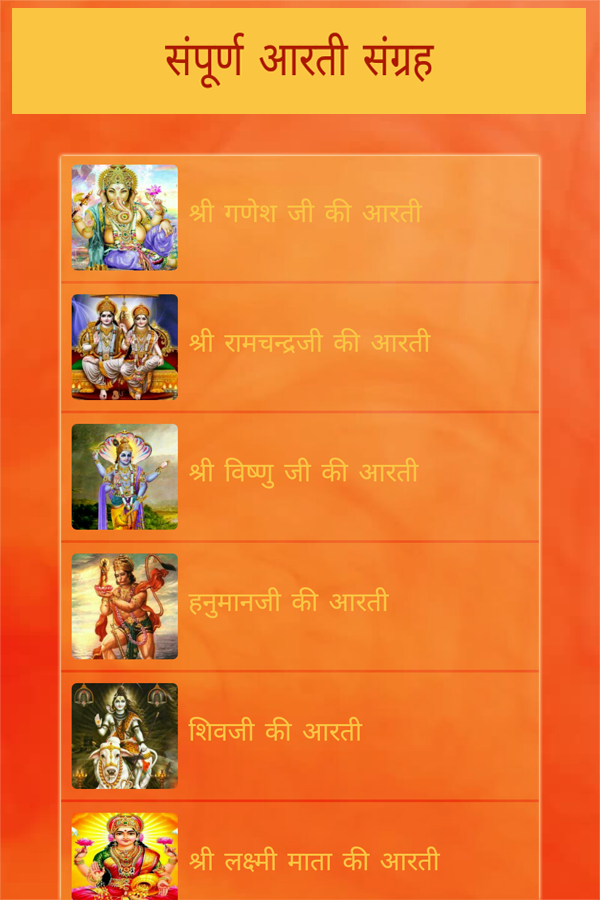Arati Sangrah with Audio Hindi- screenshot
