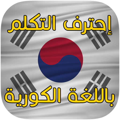 تعلم الكورية في أسبوع 2017
