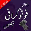 Learn Photography in Urdu icon