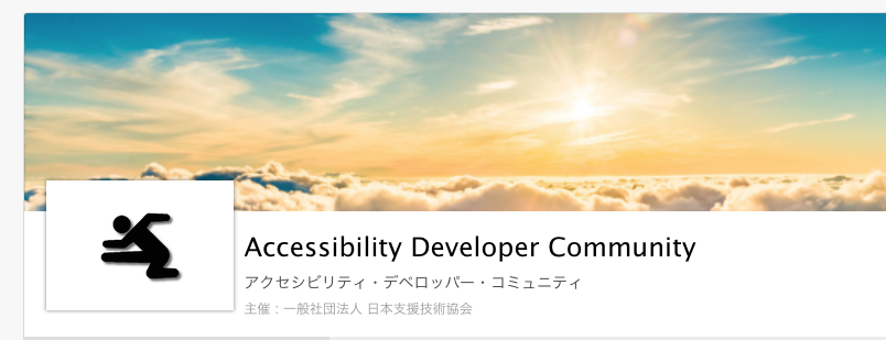 Accessibility Developer Communityによるイベント「Accessibility Developer Community Meeting in Osaka11/23」
