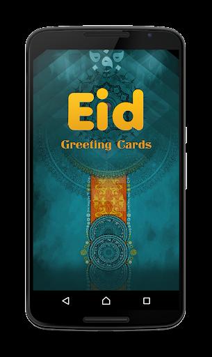 Eid Greeting Cards 2015