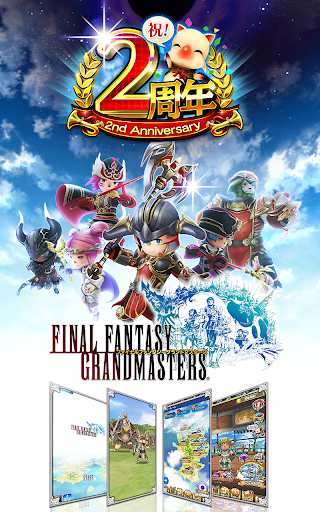 FINAL FANTASY GRANDMASTERS  screenshots 6