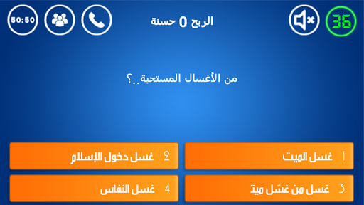 Islamic questions 1.8.3 screenshots 13