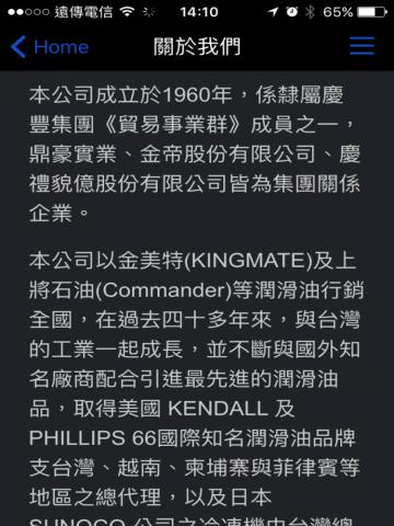 玩商業App|KINGMATE免費|APP試玩