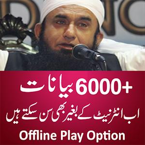 download Molana Tariq Jameel Bayan apk