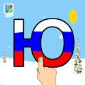 Buku Gambar Russian Alphabet icon