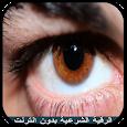 الرقية الشرعية سعد الغامدي icon