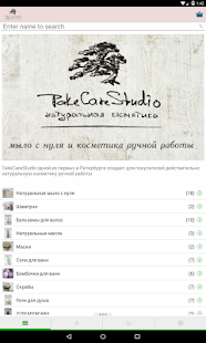 TakeCareLab. Eco-косметика.- screenshot thumbnail