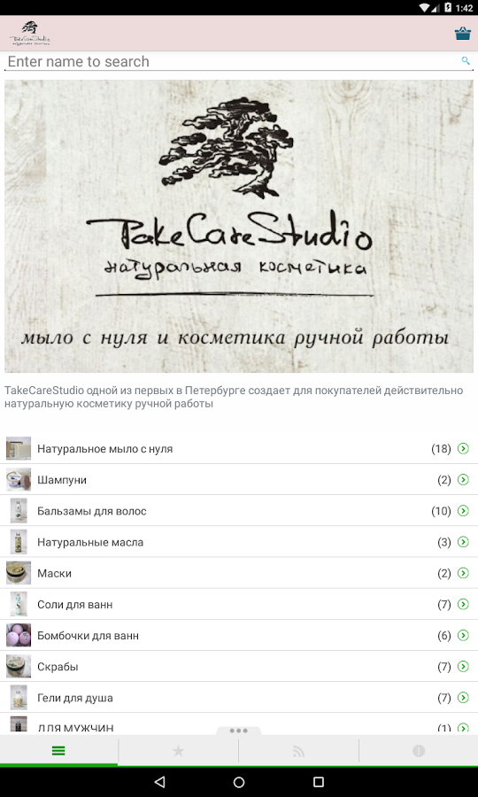 TakeCareLab. Eco-косметика.- screenshot