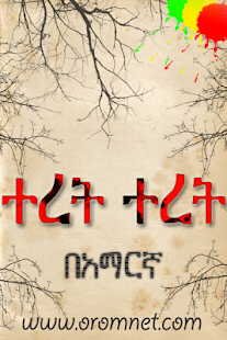 Amharic Fables ተረት ተረት Stories - náhled